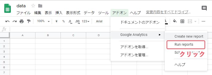 googleanalytics-report-s12.png