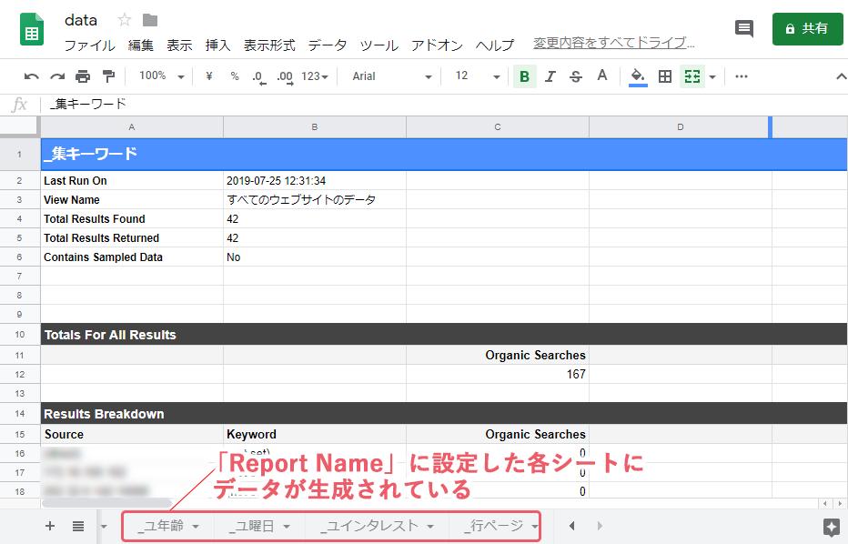 googleanalytics-report-s13.png