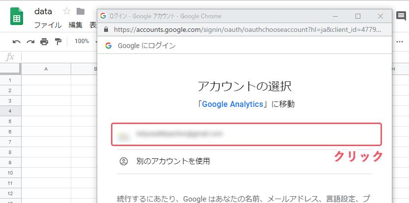 googleanalytics-report-s6.png