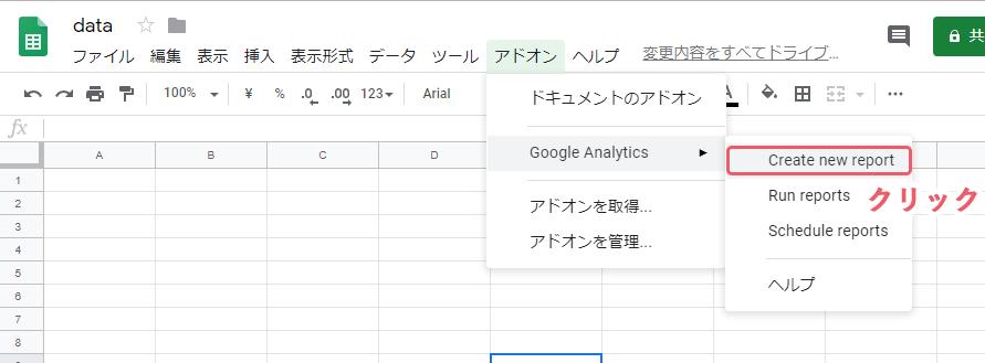 googleanalytics-report-s8.png
