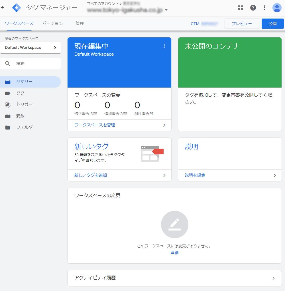 googleanalytics-setting_ga_account10.png