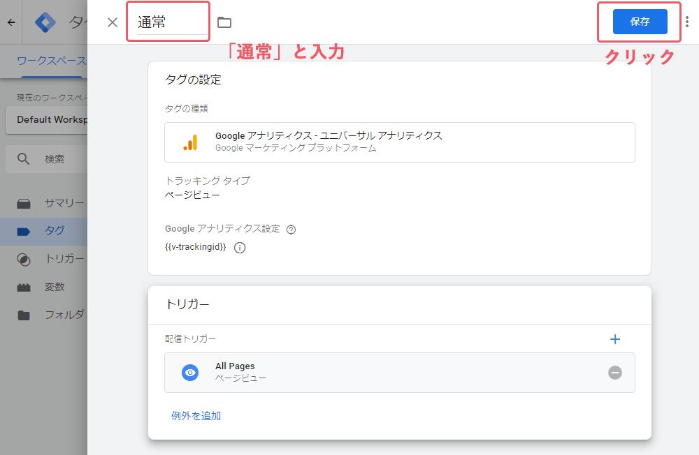googleanalytics-setting_ga_account15.png