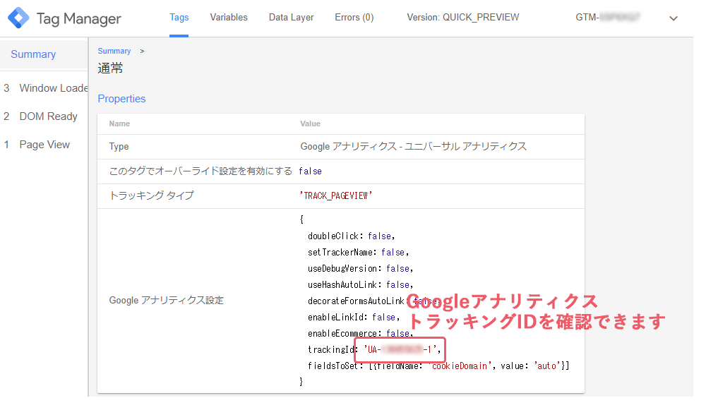 googleanalytics-setting_ga_account18.png