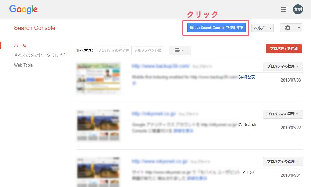 googleanalytics-setting_ga_account19.png