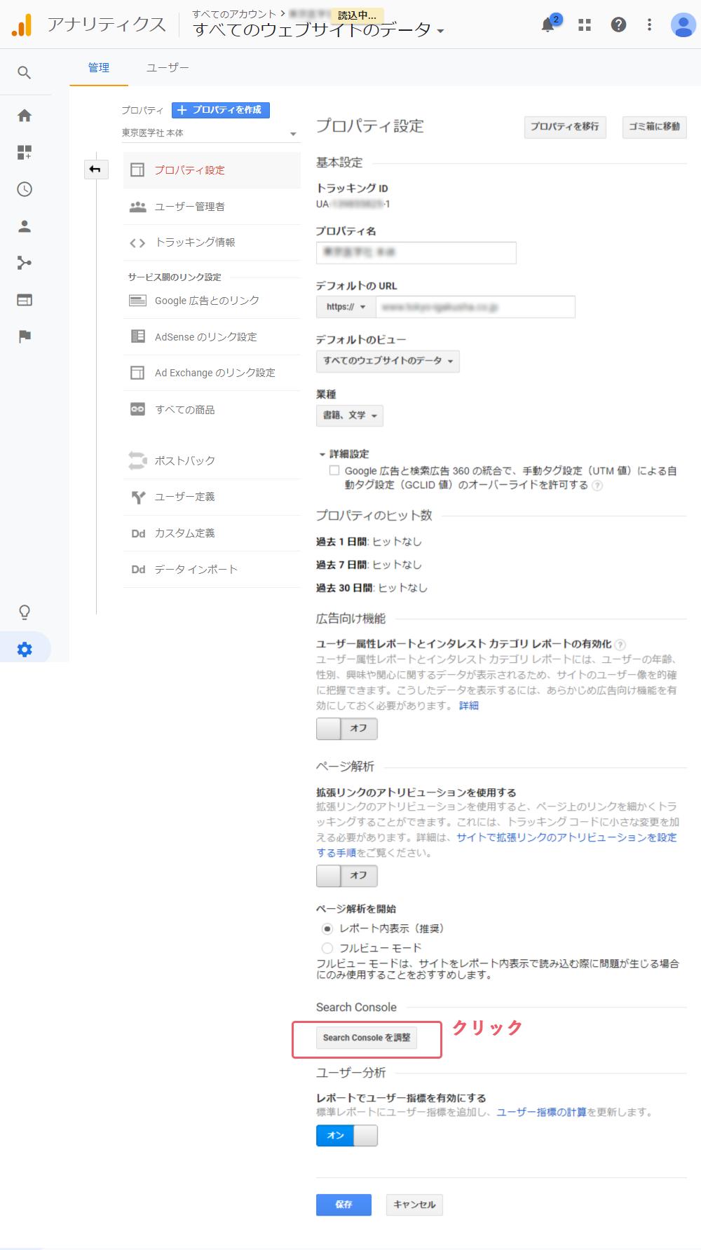 googleanalytics-setting_ga_account23.png