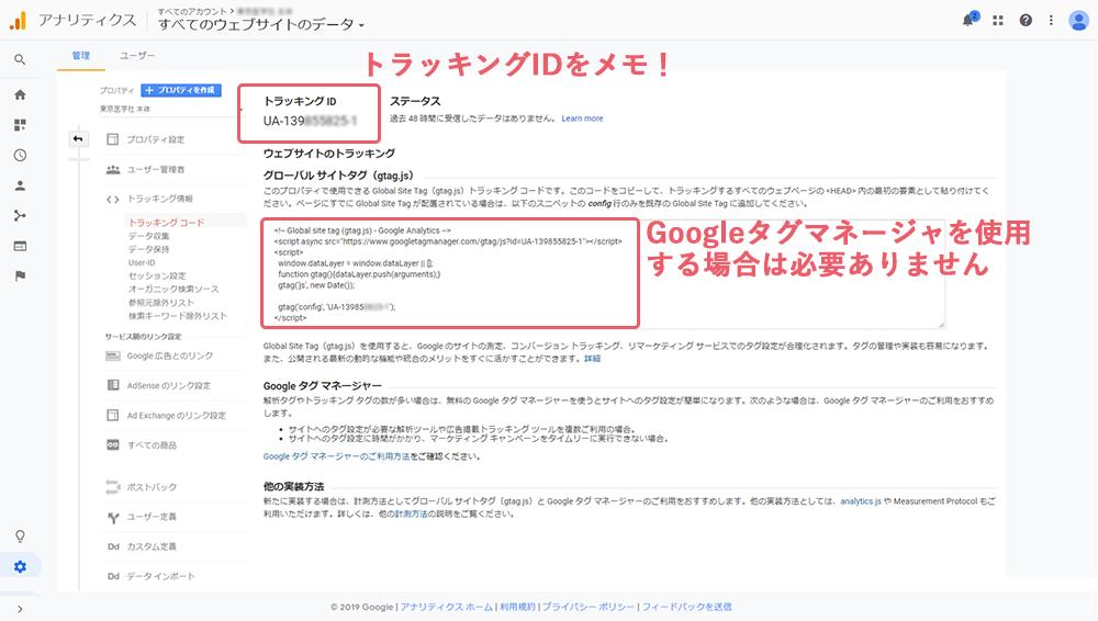 googleanalytics-setting_ga_account4.png