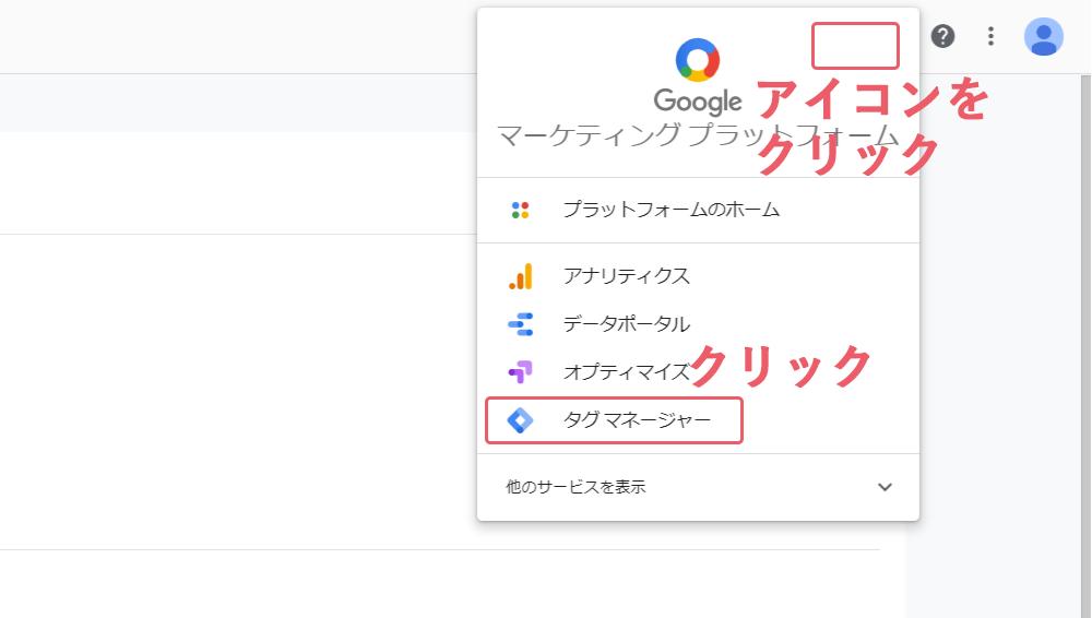 googleanalytics-setting_ga_account5.png