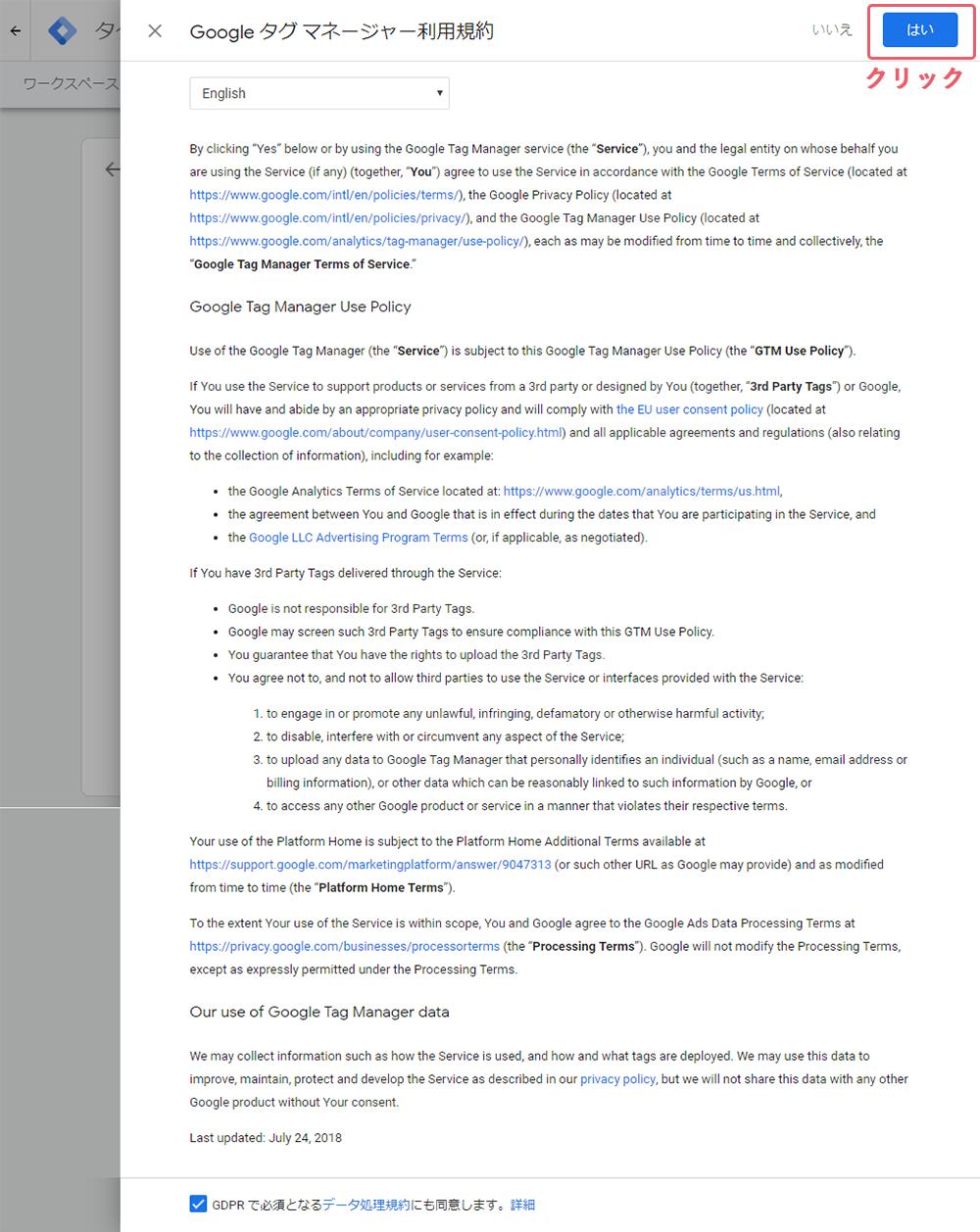 googleanalytics-setting_ga_account8.png