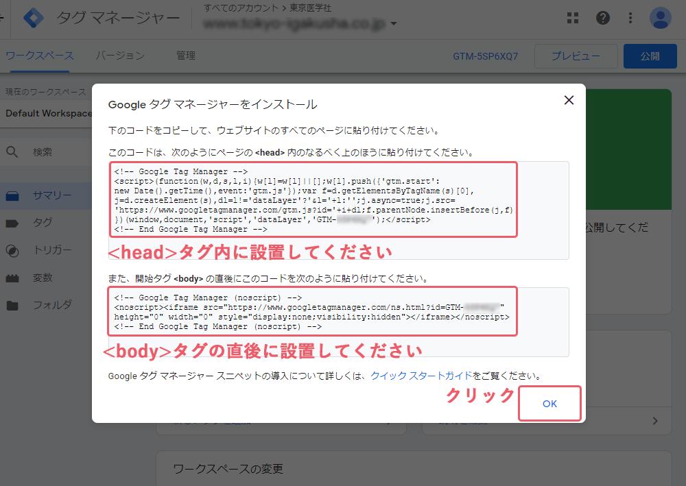 googleanalytics-setting_ga_account9.png